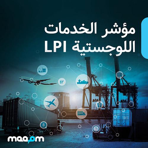 تقرير مؤشر الخدمات اللوجستية LPI