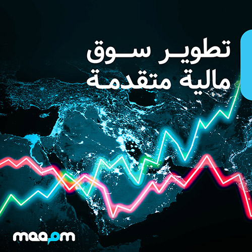 تقرير تطوير سوق مالية متقدمة
