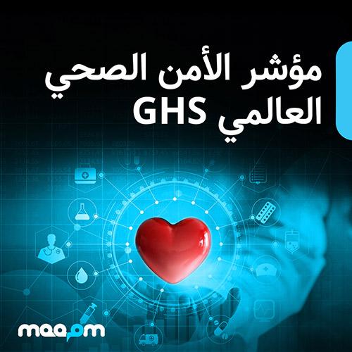 مؤشر الأمن الصحي العالمي GHS