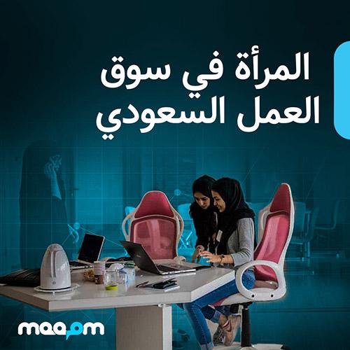 تقرير عن المرأة في سوق العمل