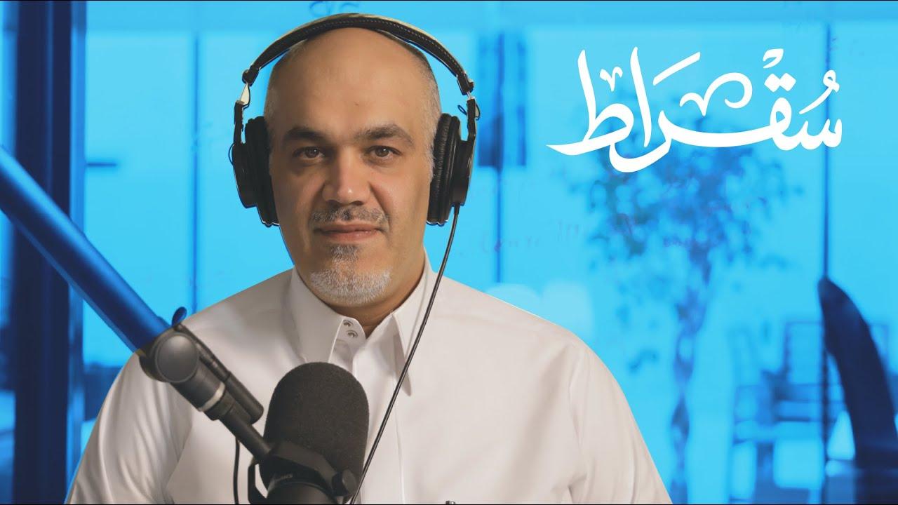 سقراط مع رئيس إدارة الدين العام السعودي
