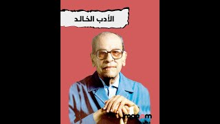 رحل الأديب العربي الوحيد الحاصل على جائزة نوبل للآداب