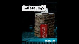 سعر علبة كوكاكولا = 340 ألف!