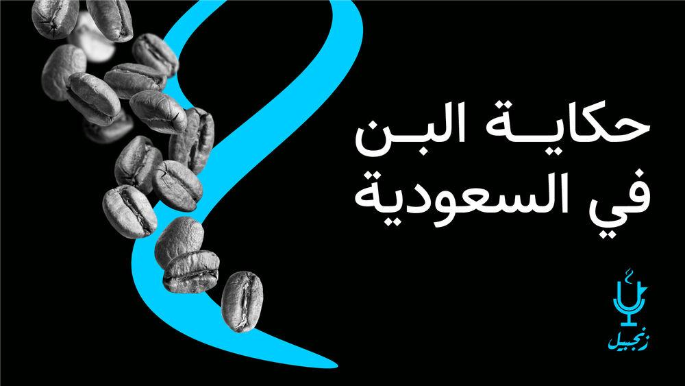 حكاية البن في السعودية | 2020/10/29