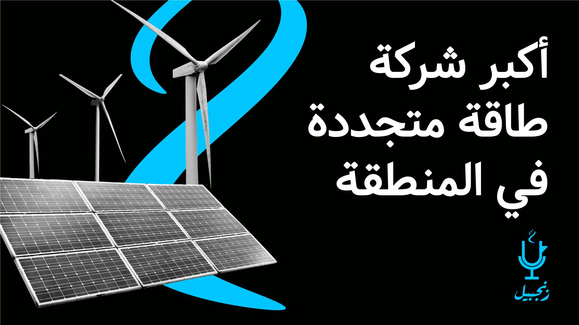 أكبر شركة طاقة متجددة في المنطقة | 25/11/2020