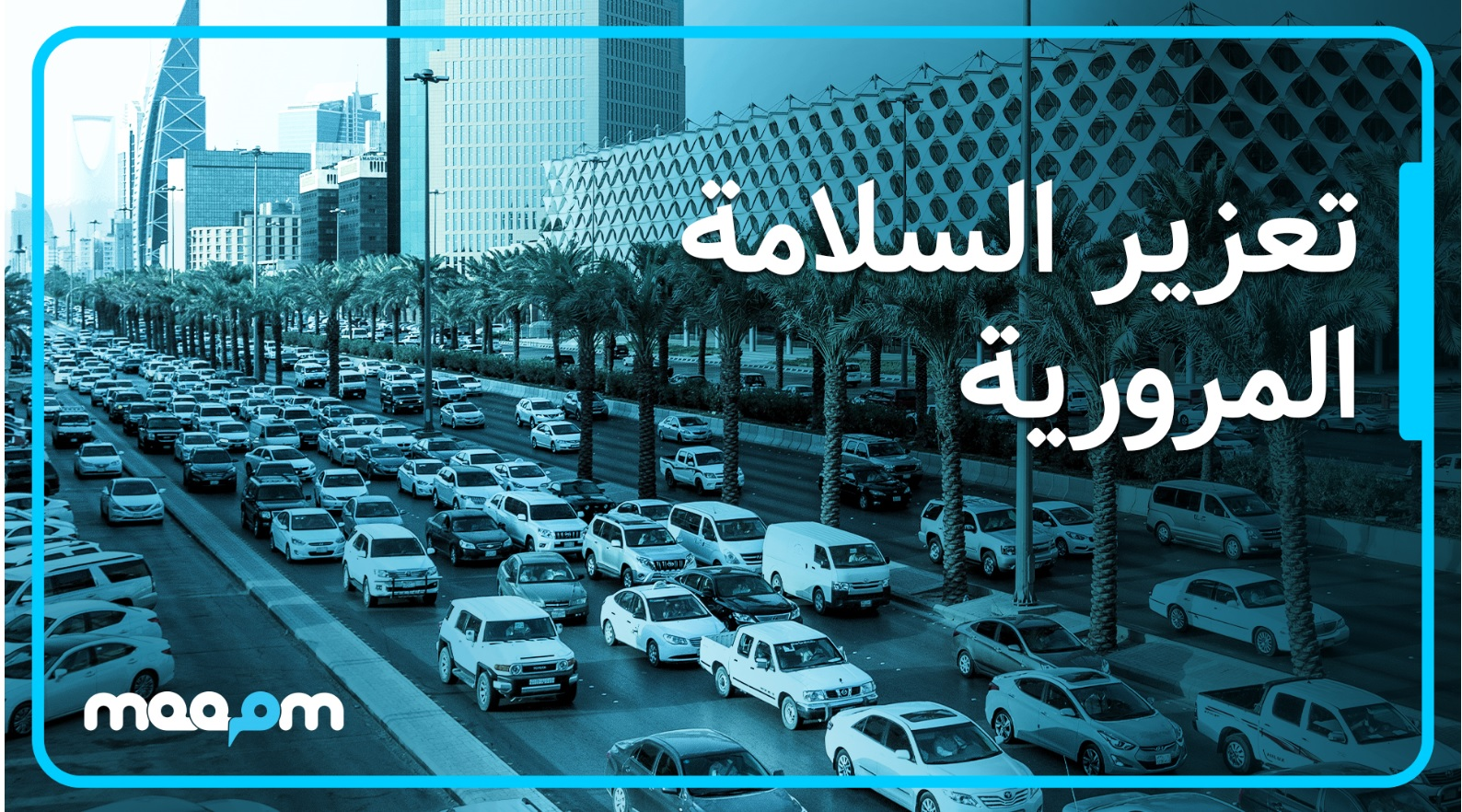 تعزيز السلامة المرورية
