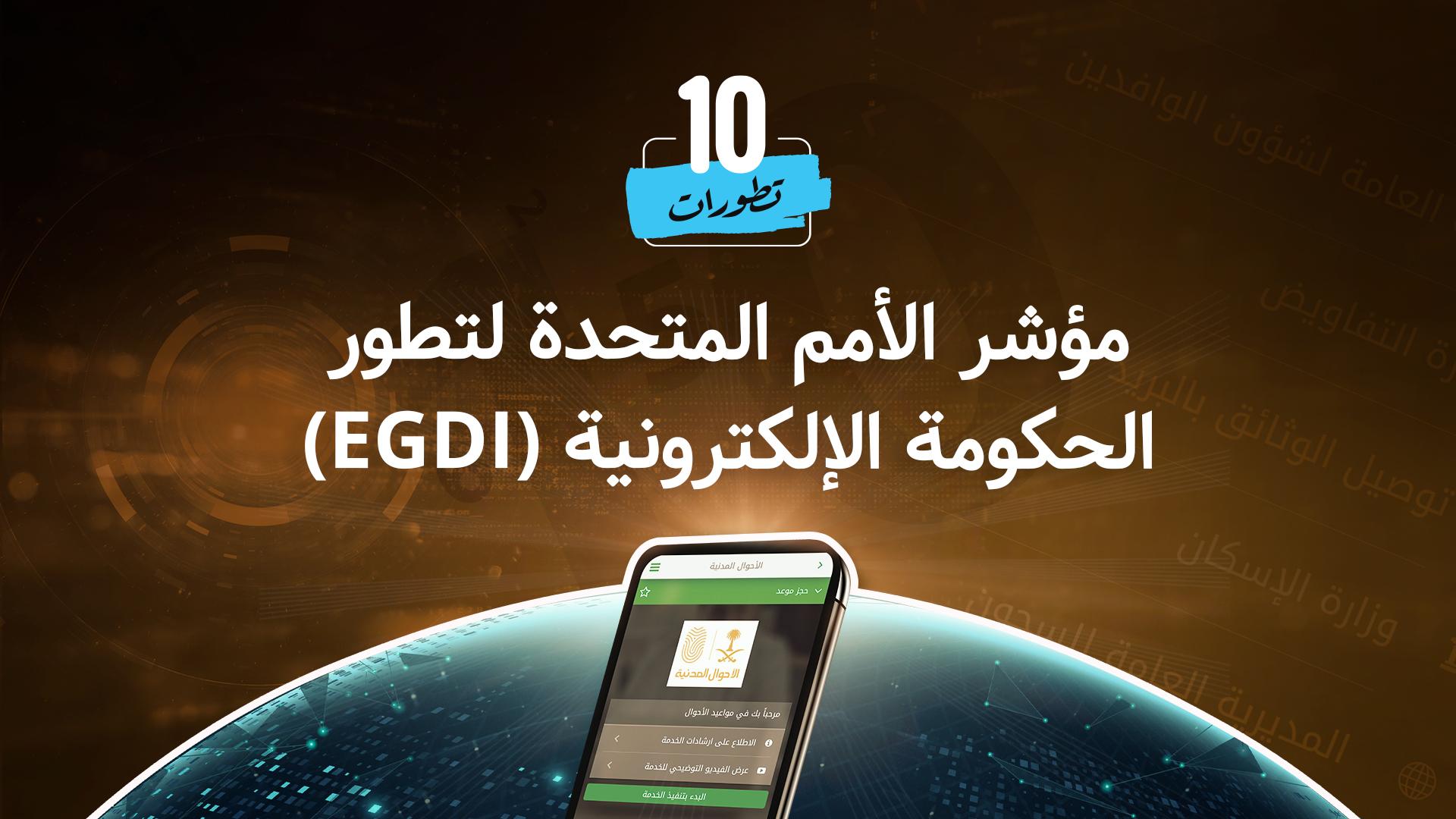 ترتيب السعودية في مؤشر تطور الحكومة الإلكترونية