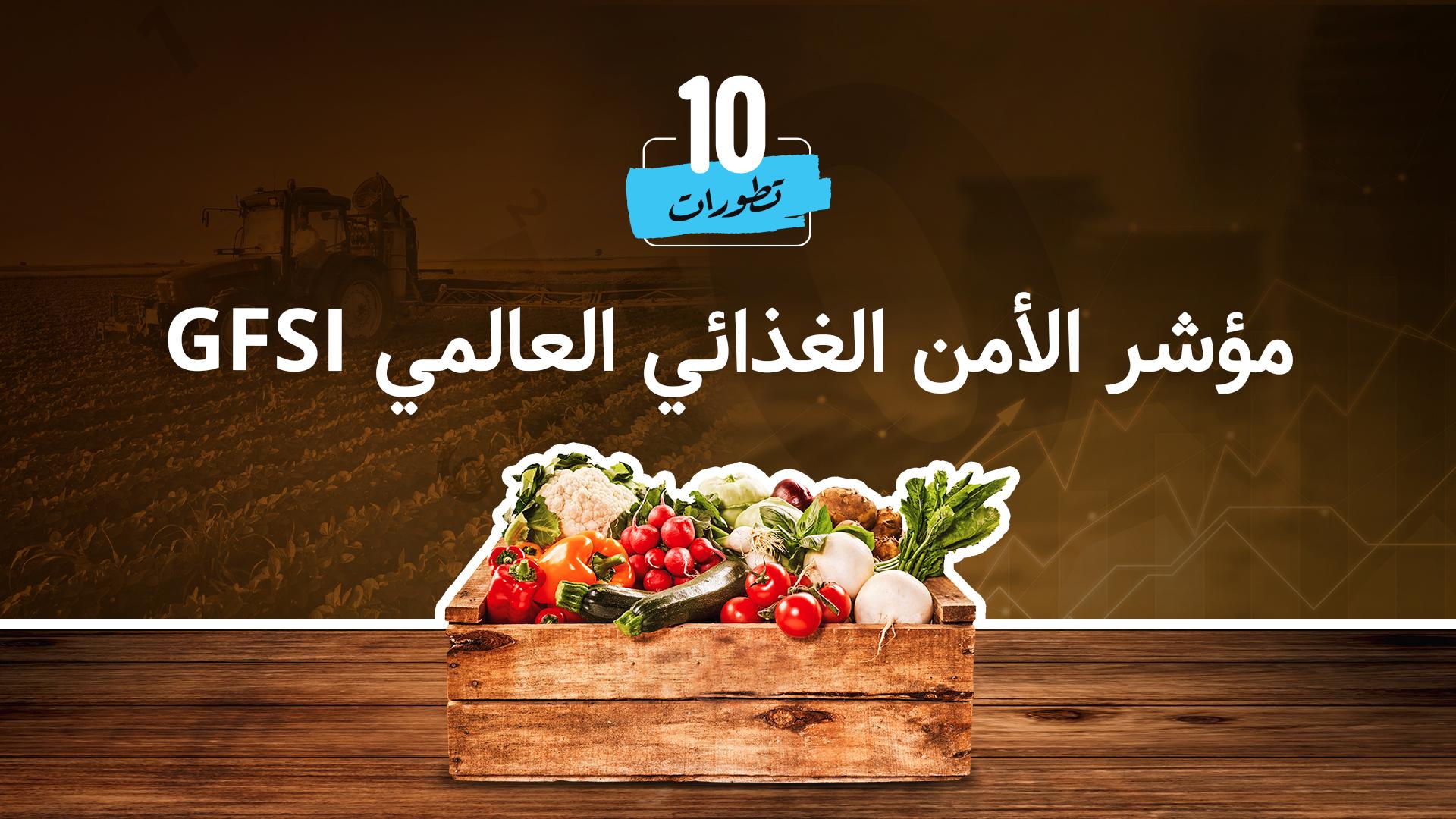 ترتيب السعودية في مؤشر الأمن الغذائي GFSI