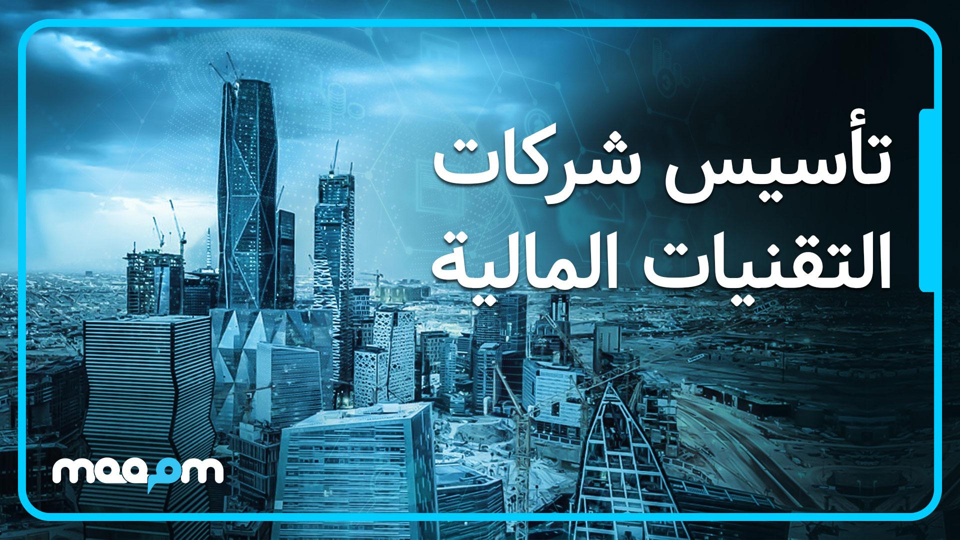 التقنيات المالية في السعودية
