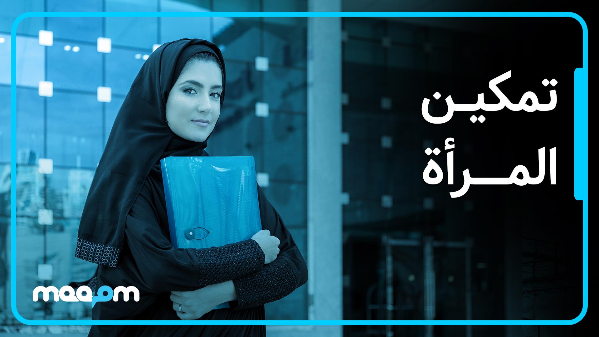 تمكين المرأة السعودية في القطاع العام